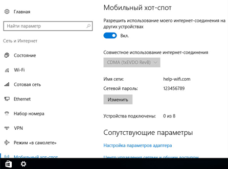 Доступ хот спот Windows 10